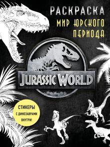Мир Юрского периода (Jurassic World). Раскраска с наклейками