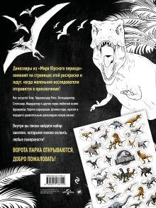 Обложка сзади Мир Юрского периода (Jurassic World). Раскраска с наклейками