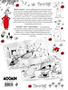 Обложка сзади Муми-Тролли. Раскраска-антистресс для творчества и вдохновения