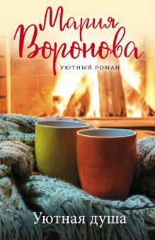 Обложка Уютная душа Мария Воронова
