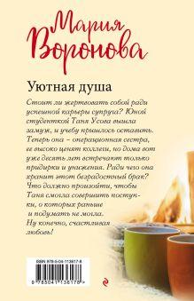 Обложка сзади Уютная душа Мария Воронова