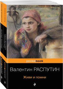 """Любовь и женщина на войне. В. Распутин """"Живи и помни"""", В. Быков """"Альпийская баллада"""" (комплект из 2-х книг)"""