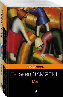 Обложка Знаменитые антиутопии и утопии ХХ века (комплект из 2 книг: