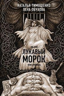 Обложка Лукавый морок Наталья Тимошенко. Лена Обухова