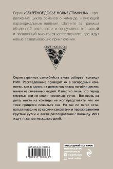 Обложка сзади Лукавый морок Наталья Тимошенко. Лена Обухова