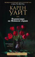 Зарубежный романтический бестселлер. Романы Сары Джио и Карен Уайт