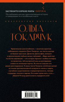 Обложка сзади Веди свой плуг по костям мертвецов Ольга Токарчук