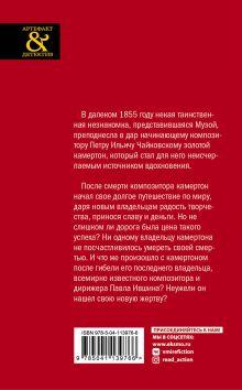 Обложка сзади Золотой камертон Чайковского Юлия Алейникова