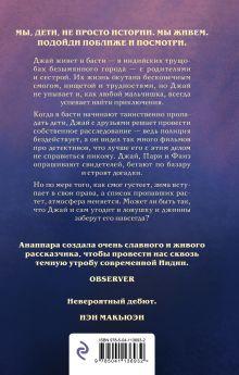 Обложка сзади Патруль джиннов на фиолетовой ветке Дипа Анаппара