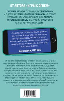 Обложка сзади Любовь с первого лайка Ханна Оренстейн