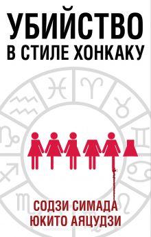 Убийство в стиле хонкаку (комплект из 3 книг)