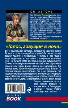 Обложка сзади Голос, зовущий в ночи Татьяна Полякова
