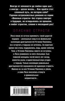Обложка сзади Поцелуй отложенной смерти Дарья Кожевникова