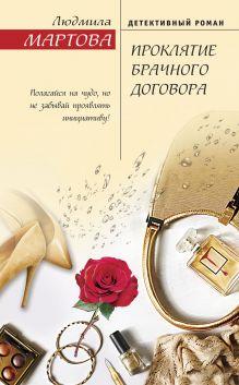 Обложка Проклятие брачного договора Людмила Мартова
