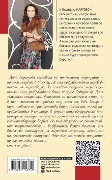 Обложка сзади Проклятие брачного договора Людмила Мартова