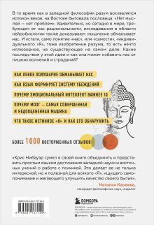Обложка сзади Нет Эго, нет проблем. Что буддисты знали о мозге раньше всех ученых Крис Нибауэр