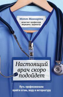 Настоящий врач скоро подойдет. Путь профессионала: пройти огонь, воду и интернатуру