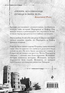 Обложка сзади Алая королева Филиппа Грегори