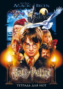 """Тетрадь для нот 24л А4 """"Гарри Поттер"""" вертикальная, скрепка"""
