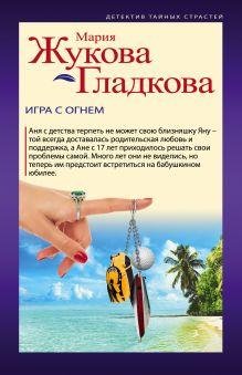 Обложка Игра с огнем Мария Жукова-Гладкова