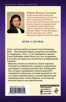 Обложка сзади Игра с огнем Мария Жукова-Гладкова