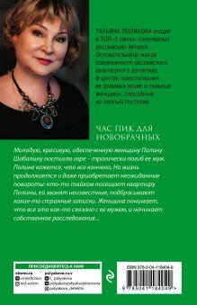 Обложка сзади Час пик для новобрачных Татьяна Полякова