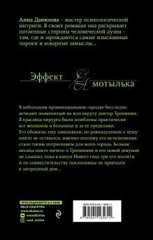 Обложка сзади Черная перепелка Анна Данилова