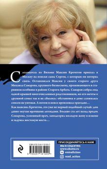 Обложка сзади Тени старого Арбата Анна Князева