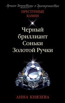 Черный бриллиант Соньки Золотой Ручки