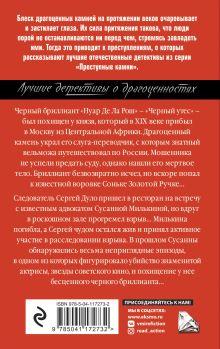 Обложка сзади Черный бриллиант Соньки Золотой Ручки Анна Князева