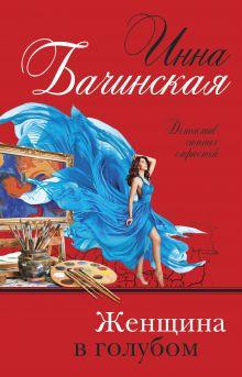 Женщина в голубом