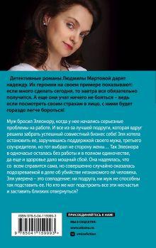 Обложка сзади Твоя примерная коварная жена Людмила Мартова