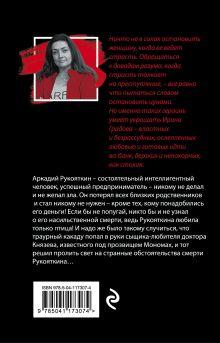 Обложка сзади Клиническая ложь Ирина Градова