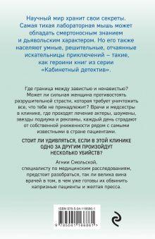 Обложка сзади Шоковая терапия Ирина Градова