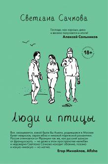 Обложка Люди и птицы Светлана Сачкова