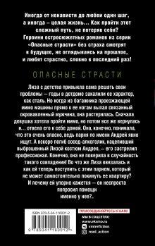 Обложка сзади Прогулки по чужим ночам Алла Полянская