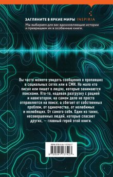 Обложка сзади Плейлист волонтера Мршавко Штапич