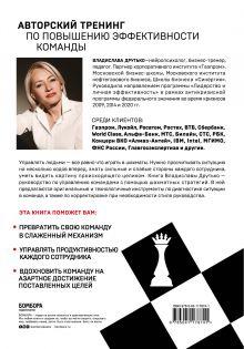 Обложка сзади Управляй играя. Руководство командой с помощью шахматных стратегий Владислава Друтько