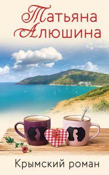 Обложка Крымский роман Татьяна Алюшина