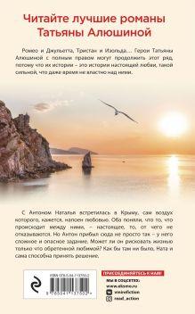 Обложка сзади Крымский роман Татьяна Алюшина