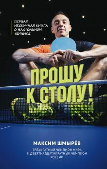 Обложка Прошу к столу. Первая нескучная книга о настольном теннисе Максим Шмырев
