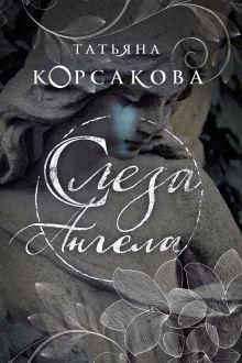 Обложка Слеза ангела Татьяна Корсакова