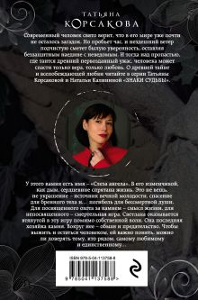 Обложка сзади Слеза ангела Татьяна Корсакова