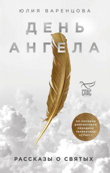 Обложка День Ангела. Рассказы о святых Юлия Варенцова