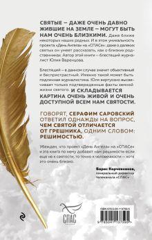 Обложка сзади День Ангела. Рассказы о святых Юлия Варенцова
