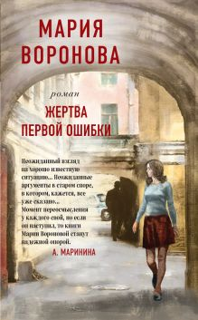 Обложка Жертва первой ошибки Мария Воронова