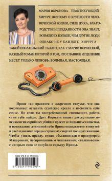 Обложка сзади Жертва первой ошибки Мария Воронова