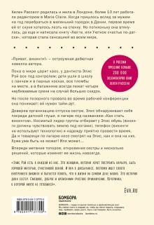 Обложка сзади Привет, викинги! Неожиданное путешествие в мир, где отсуствует Wi-Fi, гель для душа и жизнь по расписанию Хелен Расселл