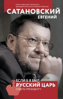 Если б я был русский царь. Советы Президенту. 4-е издание