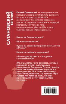 Обложка сзади Если б я был русский царь. Советы Президенту. 4-е издание Евгений Сатановский